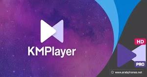 تحميل تطبيق kmplayer pro النسخة المدفوعة للاندرويد