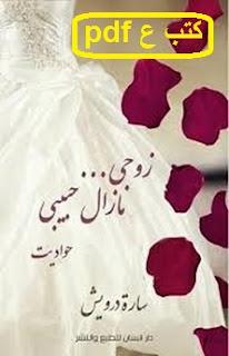 تحميل رواية زوجي ما زال حبيبي pdf سارة درويش