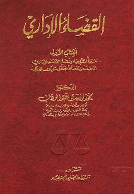 القضاء الإداري - محمد رفعت عبد الوهاب ( جزءان )