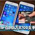 Apple 召回8万8700支手机!电池缺陷问题!