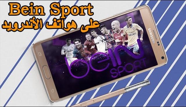 شاهد جميع قنوات Bein Sports بجودة عالية وبدون تقطيع من على هاتفك الاندرويد