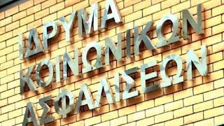 Έρχονται κατασχέσεις ακίνητης περιουσίας και τραπεζικών λογαριασμών για οφειλές στο ΙΚΑ