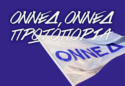 Εκλογές ΟΝΝΕΔ ΠΙΕΡΙΑΣ-ΤΡΙΤΗ, 5 ΑΠΡΙΛΙΟΥ 2016