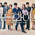 Familiar Wife [Cap 14 | 13 Sub Español]