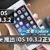 Apple 推出 iOS 10.3.2正式版!改善续航,手机运行更流畅!