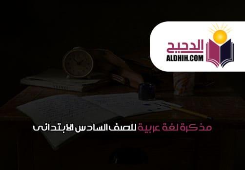 مذكرة لغة عربية للصف السادس الابتدائى ترم ثانى