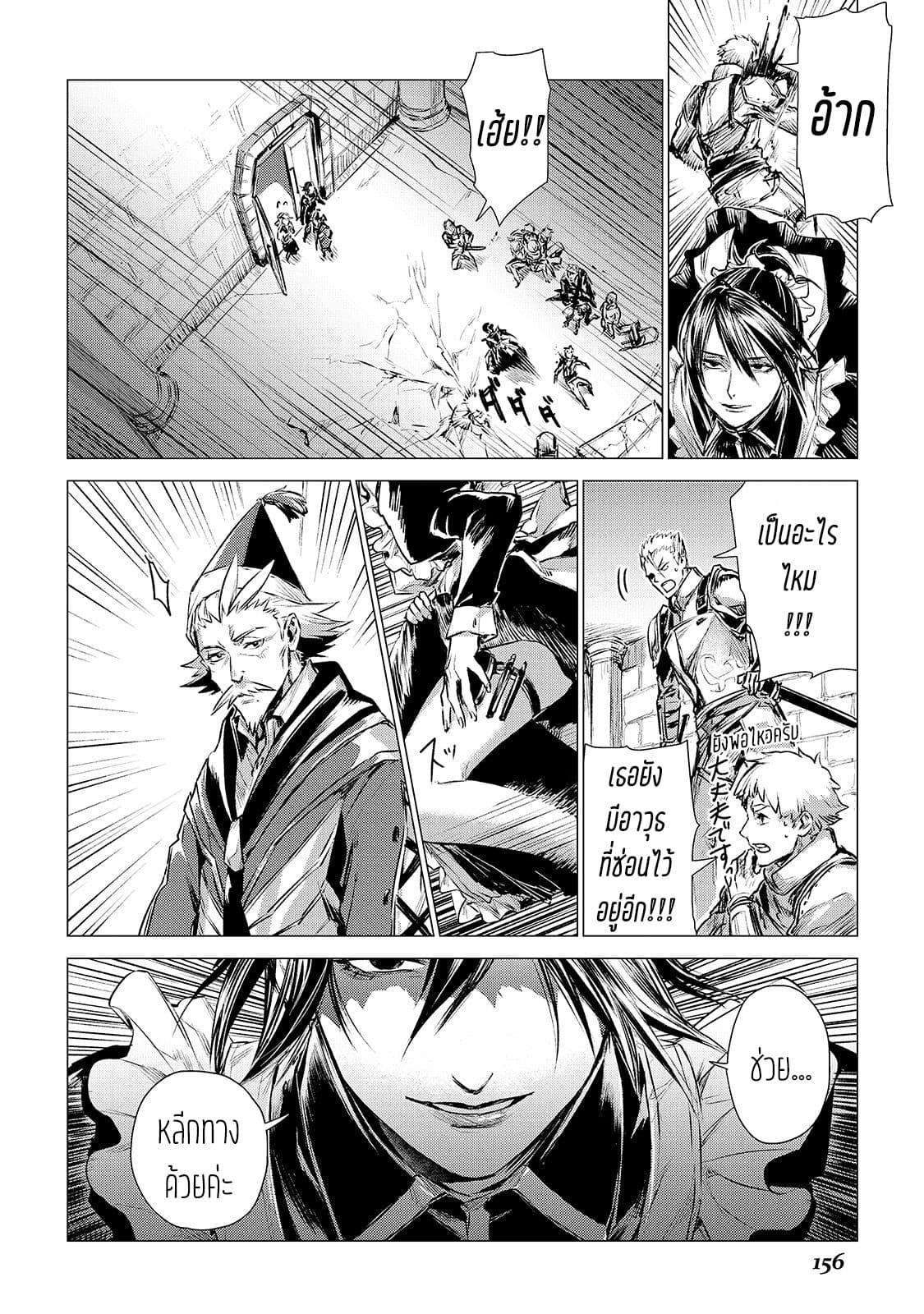 อ่านการ์ตูน Ojii sama ga iku ตอนที่ 4 หน้าที่ 39