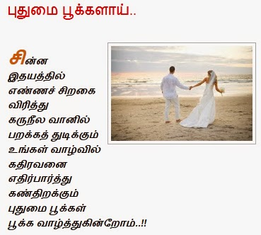 தம ழ கவ த கள tamil kavithaigal happy marriage wishes