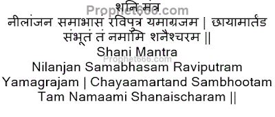 Nilanjan Samabhasam Shani Mantra for removing hardships of Sade Sati