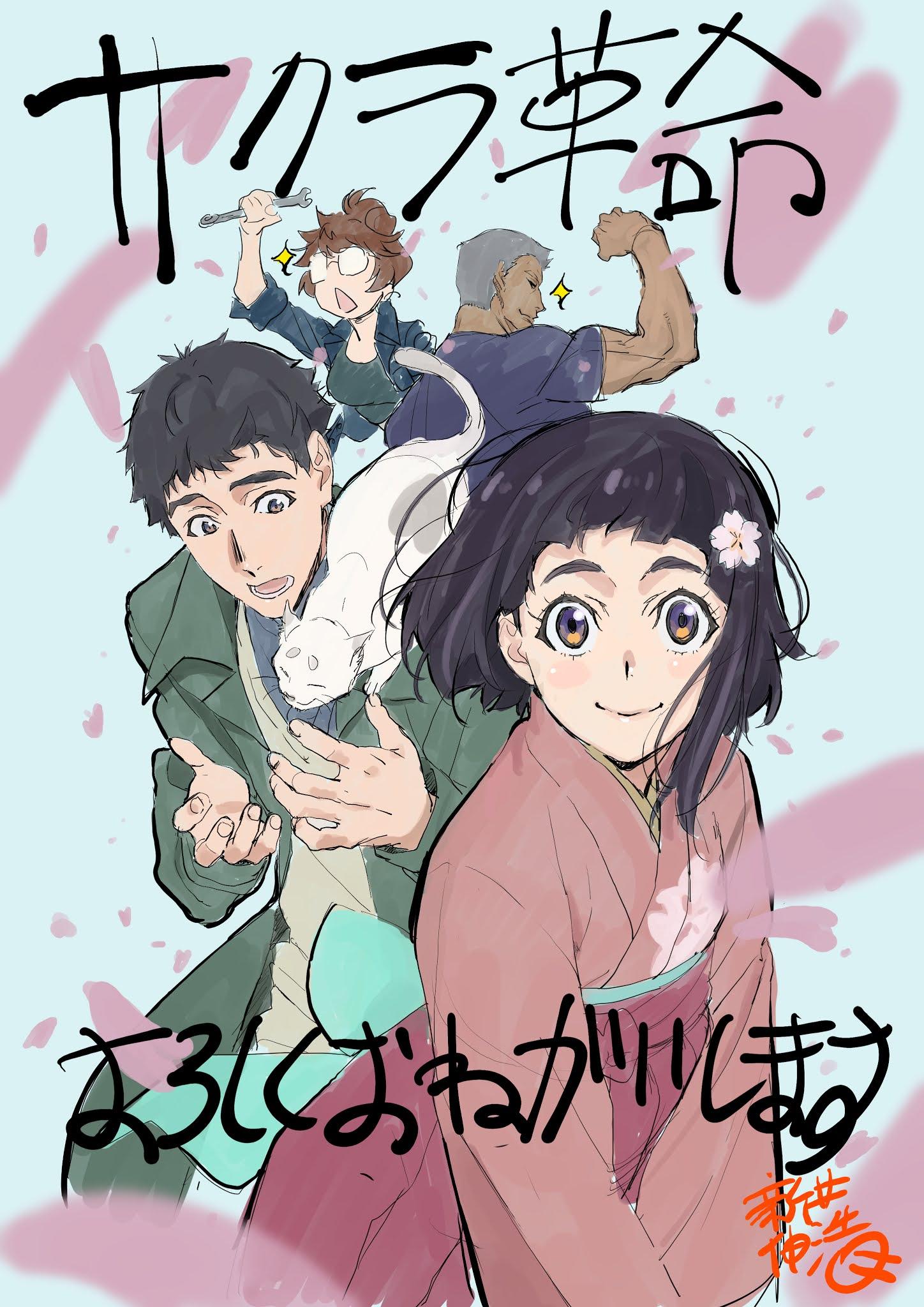 Sakura Kakumei ~ Hana Saku Otome-Tachi