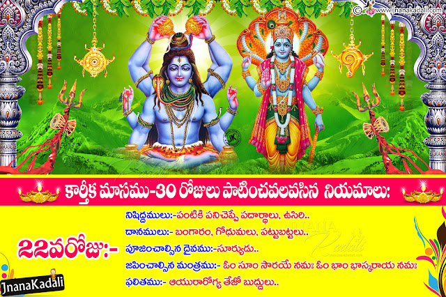 kartheekam information in telugu, 22nd day kartheeka masam information with hd wallpapers free download