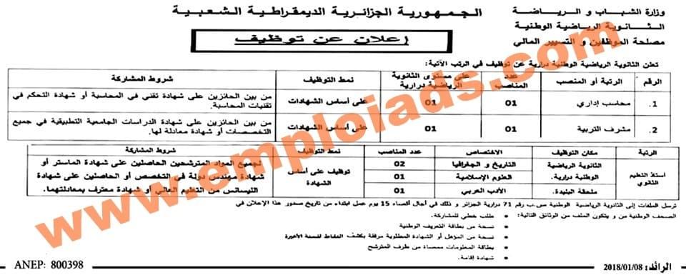 اعلان مسابقة توظيف بالثانوية الرياضية الوطنية الدرارية ولاية الجزائر جانفي 2018