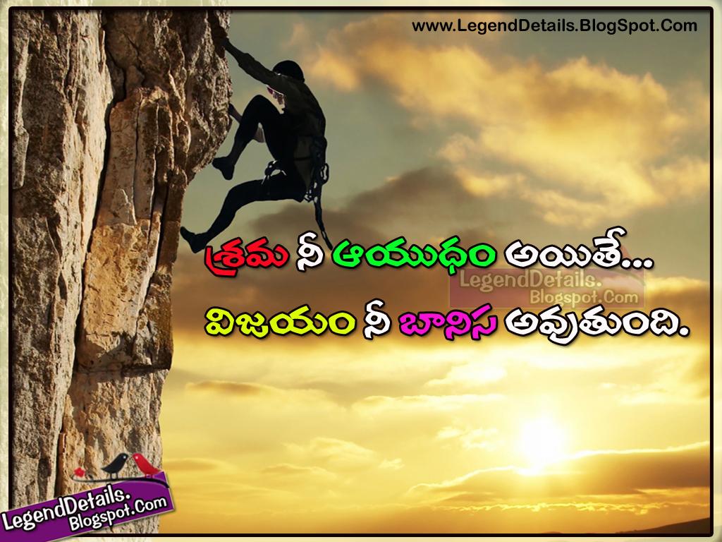 True Success Quotes And Quotations In Telugu Legendary Quotes