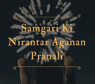 Samgari Ki Nirantar Aganan Pranali