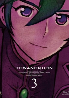 Towanoquon: The Complicity of Dreams (Dub)