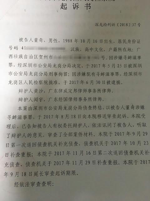 深圳龙岗董奇案将于2018年3月26日开庭