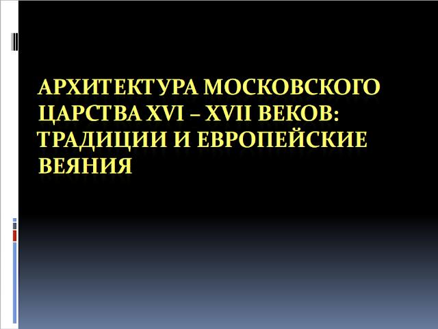 Архитектура Московского царства XVI-XVII веков