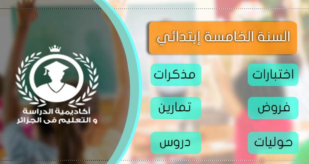 امتحانات السنة الخامسة ابتدائي الفصل الثالث في التربية الاسلامية