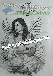 Rishton Ki Chabi (Afsana) By Atia Khalid / Download & Read Online
