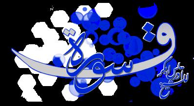 Teks Bacaan Surat Qaf Arab Latin Dan Terjemahannya