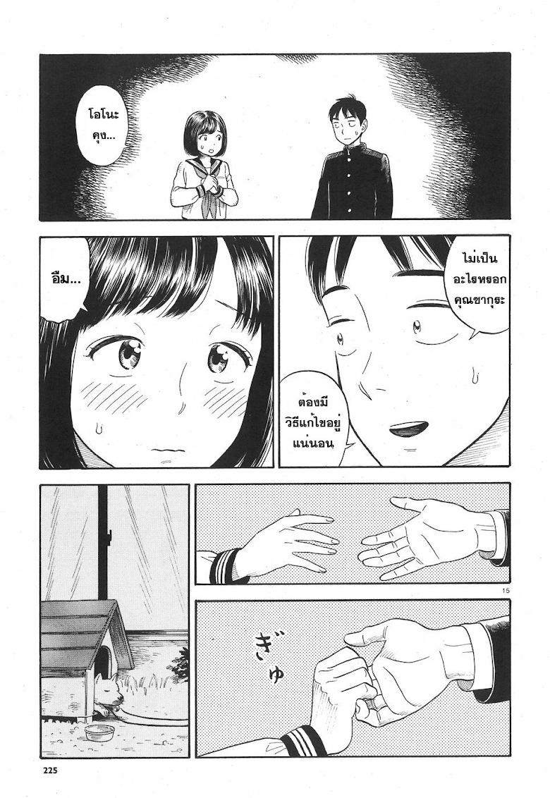 Kanojo wa Otousan - หน้า 15