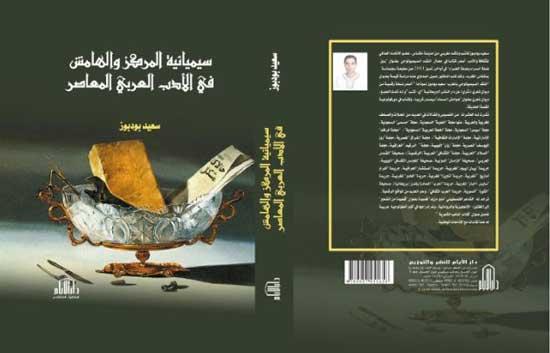 إصدار جديد:سيميائية المركز و الهامش في الأدب العربي المعاصر