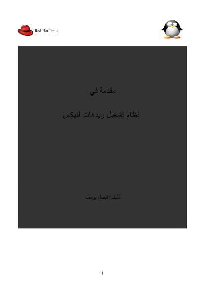 LinuX Arabic Book
