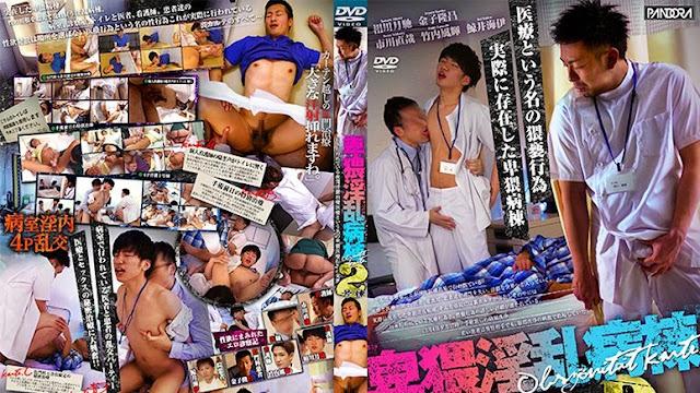 Obscence Hospital 2 (卑猥淫乱病棟 2号棟)