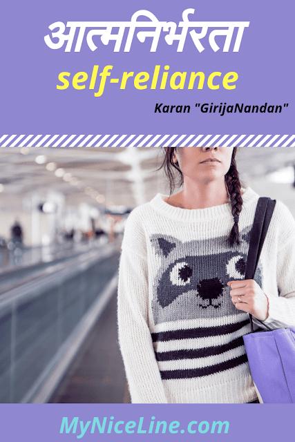 आत्मनिर्भरता या स्वावलंबन क्या है? अर्थ, कहानी, निबंध एवं विश्लेषण | महिलाओं की आत्मनिर्भरता, आत्मनिर्भर कैसे बने ? | story and essay on self-reliance in hindi