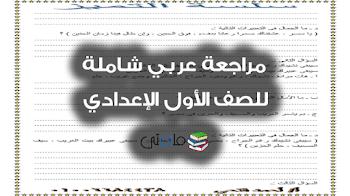 مراجعة عربي شاملة للصف الأول الإعدادي 2018