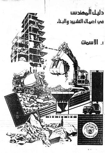 مهندس مدني تحت الإنشاء: دليل المهندس فى اعمال التشييد