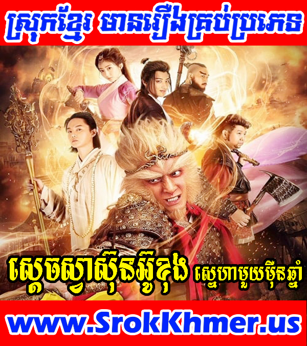 Khmer Movie - Sdech Sva Sun Wukong Sneha 10000 Chhnam - A Chinese Odyssey Love of Eternity 2017 - Movie Khmer - Chinese Drama
