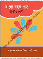 NCTB Ebtedayi Class Two Bangla Sohoj Path