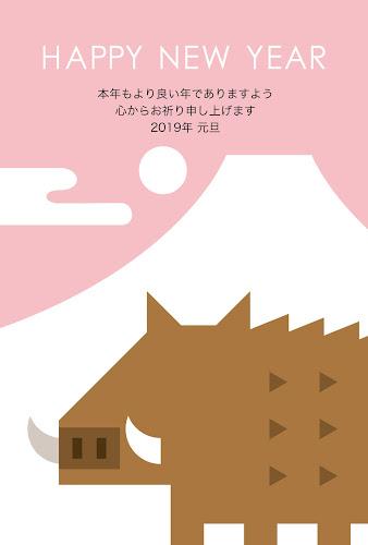 富士山と猪のシンプル年賀状(亥年)