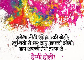Funny Holi SMS Messages