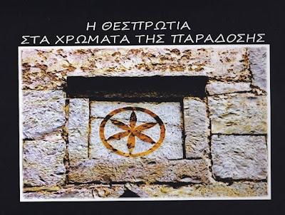 Ηγουμενίτσα: Το Σάββατο η παρουσίαση βιβλίου με τίτλο «Θεσπρωτία, στα χρώματα της παράδοσης»