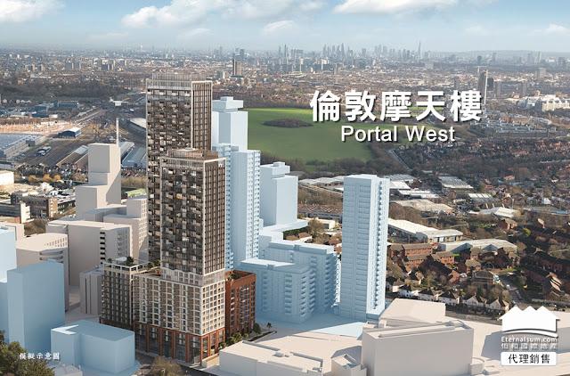 Portal West倫敦摩天樓