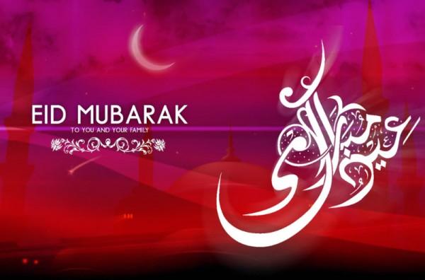 300+ Eid Mubarak Wishes 2016