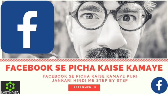 facebook se paise kaise kamaye, facebook se paise kaise kamaye 2018, facebook se paise kaise kamaye youtube, facebook se paise kaise kamaye 2017, whatsapp se kaise paise kamaye, facebook group se paise kaise kamaye, facebook page se earning kaise kare, youtube se paise kaise kamaye, fb page se paise kaise kamaye, facebook se paise kaise kamaye,facebook se paise kaise kamaye 2018,  facebook se paise kaise kamaye pakistan, facebook par paise kaise kamaye, fb se paise kaise kamaye, fb page se paise kaise kamaye, facebook se paise kaise kamaye in hindi, online paise kaise kamaye, facebook se paise kamane ke tarike, facebook se paisa kaise kamaye, facebook se paise kaise kamate hai
