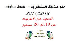 فتح مسابقة الدكتوراه - جامعة سطيف - 2018