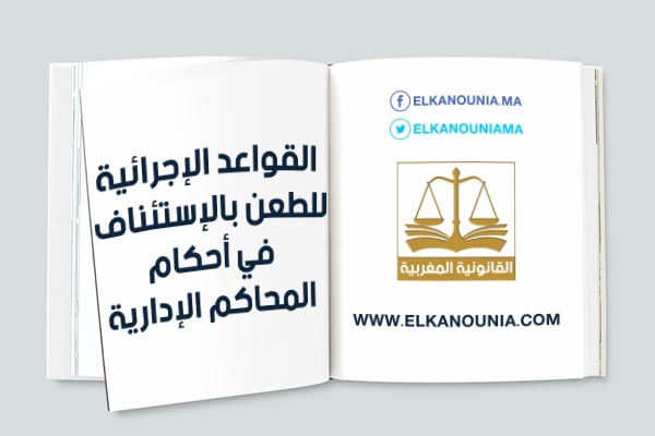 القواعد الإجرائية للطعن بالإستئناف في أحكام المحاكم الإدارية