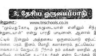National integrity Tamil Essay | தேசிய ஒருமைப்பாடு கட்டுரை