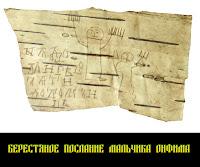 Энергичный семилетний мальчик Онфим из Новгорода и подумать не мог, что оставит потомкам знания о применении бересты как носителя информации. Однако он это сделал.