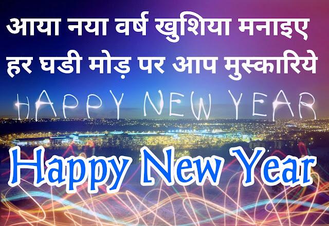 Happy New Year Wishes in Hindi Fonts, Happy New Year Shayari in Hindi