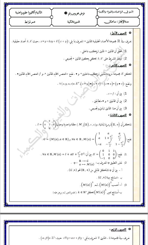 المفيد في الرياضيات أولى باك علوم رياضية