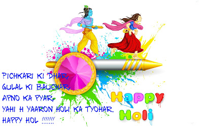 Happy Holi 140 Character Sms, Messages, Images in Hindi 2017
