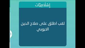 لقب اطلق على صلاح الدين الايوبي