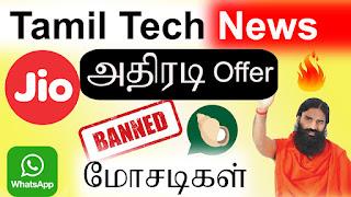 jio Holiday Hungama Offer tamil,Jio prepaid offer,Jio 399 offer,Jio Rs.100 off on 399,Jio june 2018 offer,Jio cashback offer,phone pe