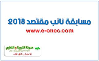 تسجيلات مسابقة نائب مقتصد 2018