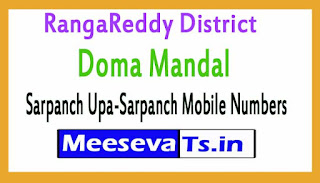 Doma Mandal Sarpanch Upa-Sarpanch Mobile Numbers List RangaReddy District in Telangana State